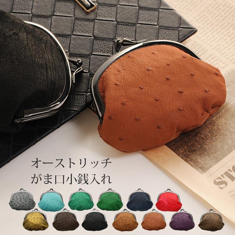 【10%OFFクーポン】オーストリッチ がま口 財布 メンズ 日本製 全13色 ギフト プレゼント クリスマス