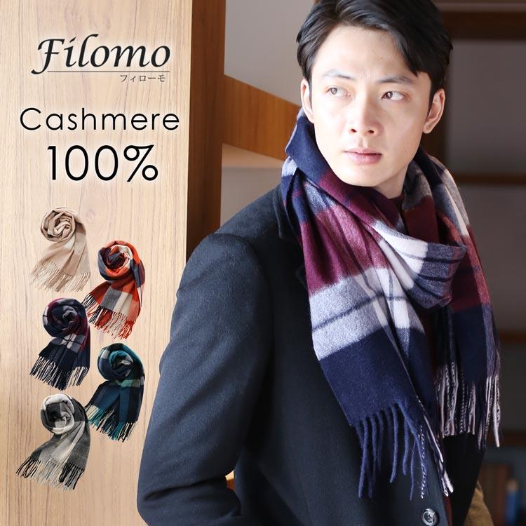 Filomo カシミヤ 100% ストール ブランド マフラー メンズ チェック 秋冬 ギフト プレゼント 父の日
