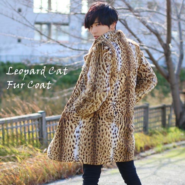 ファー コート メンズ 毛皮 レオパードキャット ナチュラル テーラーカラー ベルト付き 着丈90cm ユニセックス 男女兼用