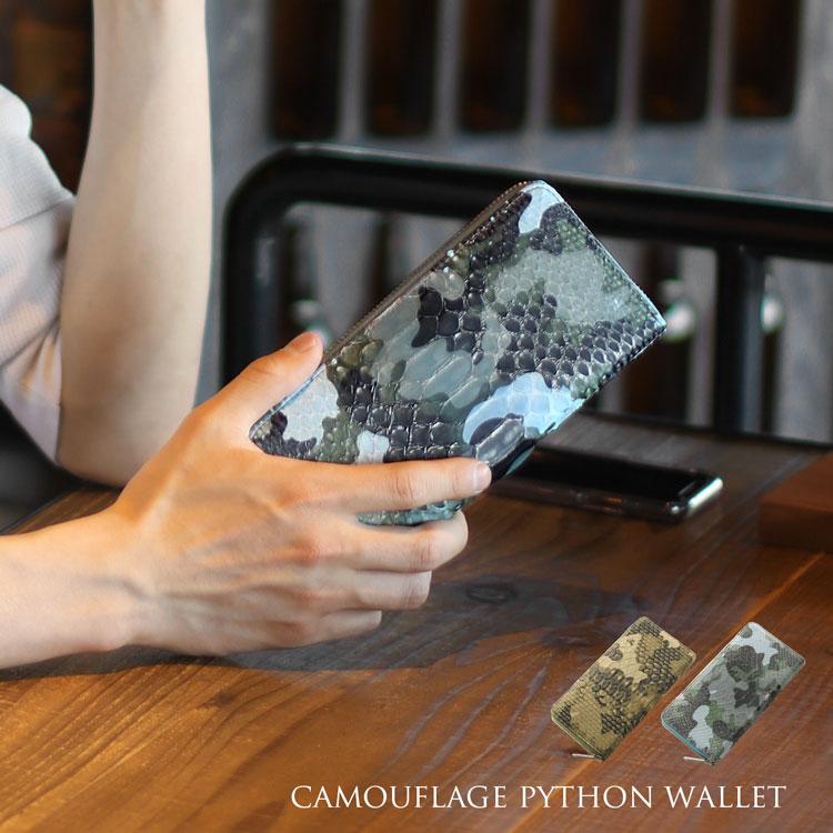ダイヤモンド パイソン 長財布 メンズ ラウンド ファスナー 日本製 迷彩 カモフラ 柄 本革 蛇革 シルバー 金具 春財布 父の日
