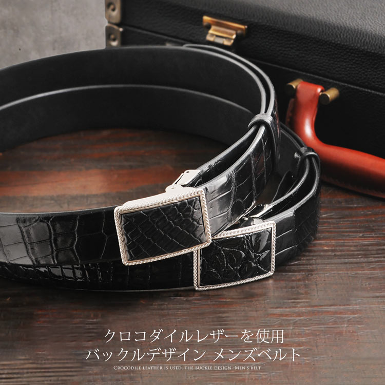 【お得なクーポン発行中】日本製 クロコダイル ベルト シャイニング マット 35mm 牛ウラ バックルタイプ JRA クロコ