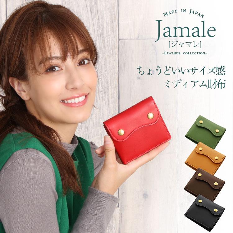 【名入れ 可能】【ちょうどいいサイズ感】財布 レディース 二つ折り Jamale 日本製 ミニ財布 折り財布 ヌメ革 牛革 レザー 本革 コンパクト財布 ミディアム 小さい財布 かわいい おしゃれ ブランド ブラック グリーン カーキ ギフト