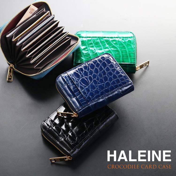 【お得なクーポン発行中】HALEINE クロコダイル カードケース 本革 メンズ じゃばら 本革 お財布 HCP 全9色 鰐革 ラウンドファスナー カード入れ
