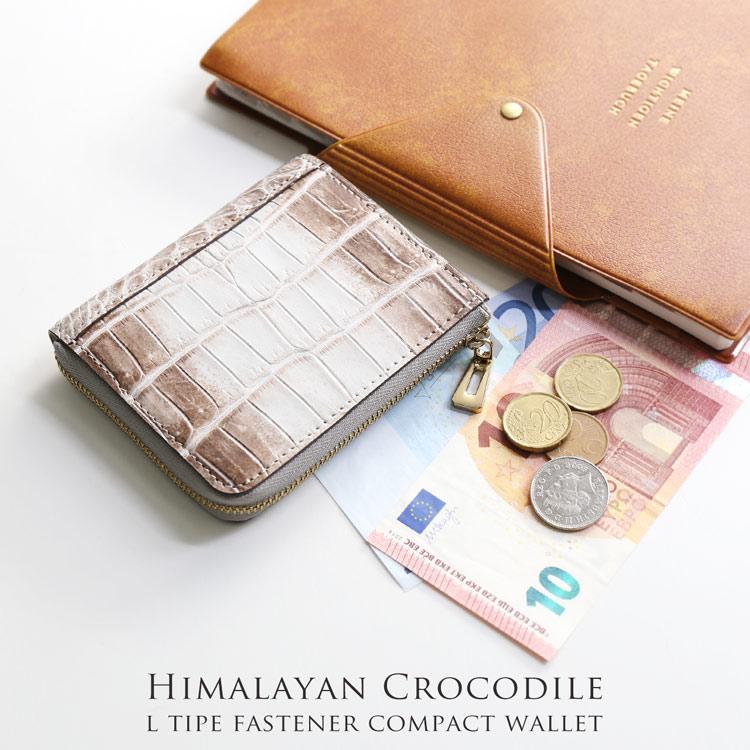 【お得なクーポン発行中】ヒマラヤ クロコダイル L字 ファスナー コンパクト 財布 マット 加工 小さい キャッシュレス