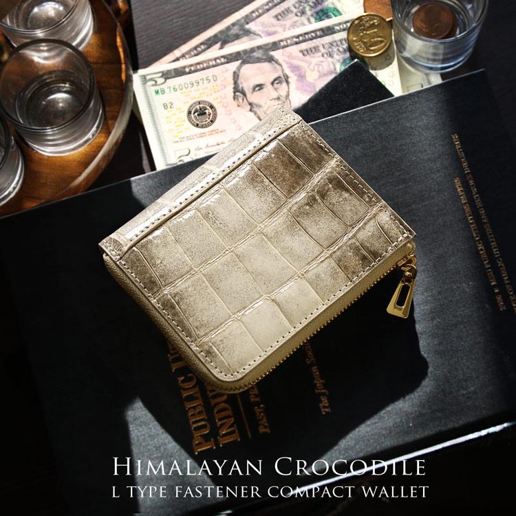 【お得なクーポン発行中】ヒマラヤ クロコダイル L字ファスナー コンパクト 財布 シャイニング加工 メンズ ミニ 小さい 小型