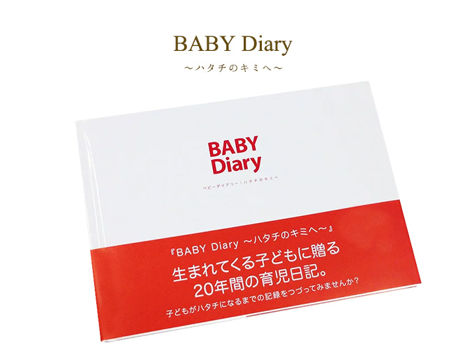 【メール便ご選択で送料無料】20年後に送る 育児日記『 BABY Diary[ベビーダイアリー] ~ハタチのキミへ~』 / 20年間 育児ダイアリー アルバム 君へ 写真 思い出 A5  ハードカバー 出産祝い ギフト 赤ちゃん 思い出 CO777 【PD1400】