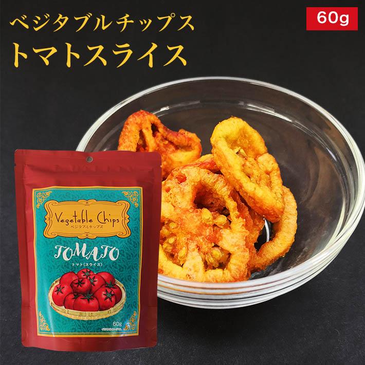 スライスしたトマトを低温で揚げて素材の味や風味を生かしました 厚めにスライスしているので料理の土台にも最適です ベジタブルチップス トマトスライス 60g 野菜チップス 送料無料カード決済可能 三共食品 送料別 日本最大級の品揃え 常温