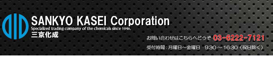 三京化成:自動車補修用品を扱うお店です