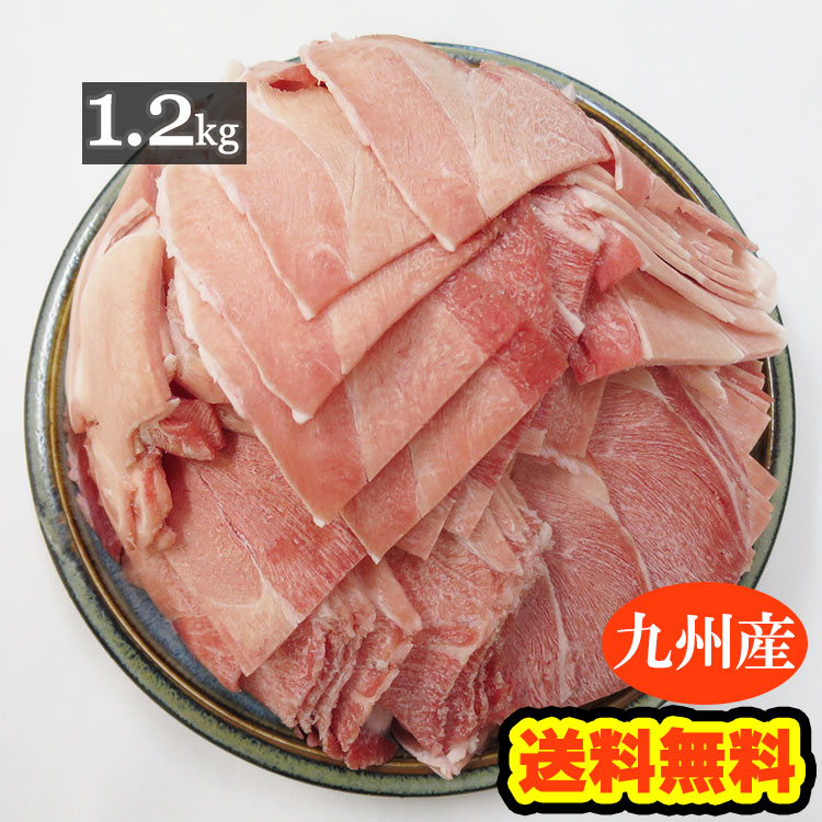 200g×6袋の便利な小分けでお届けします 業務用にもどうぞ 送料無料 九州産 豚モモ切り落としメガ盛り 1.2kg 公式ストア 200g×6袋の小分けで便利 上質 ■豚もも 豚こま 豚コマ 沖縄は配送料要 グルメ■ スライス 食品 ※北海道 切落し 豚肉 1kg200g 国産