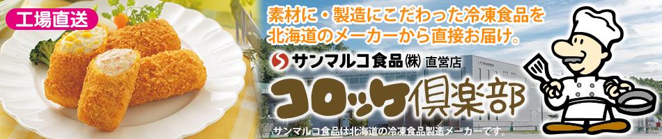 サンマルコ食品 コロッケ倶楽部:北海道の冷凍食品メーカーサンマルコ食品の直営店です。