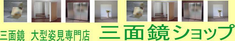 三面鏡ショップ:卓上三面鏡、三面姿見、大型姿見、卓上スタンドミラーを販売しています。