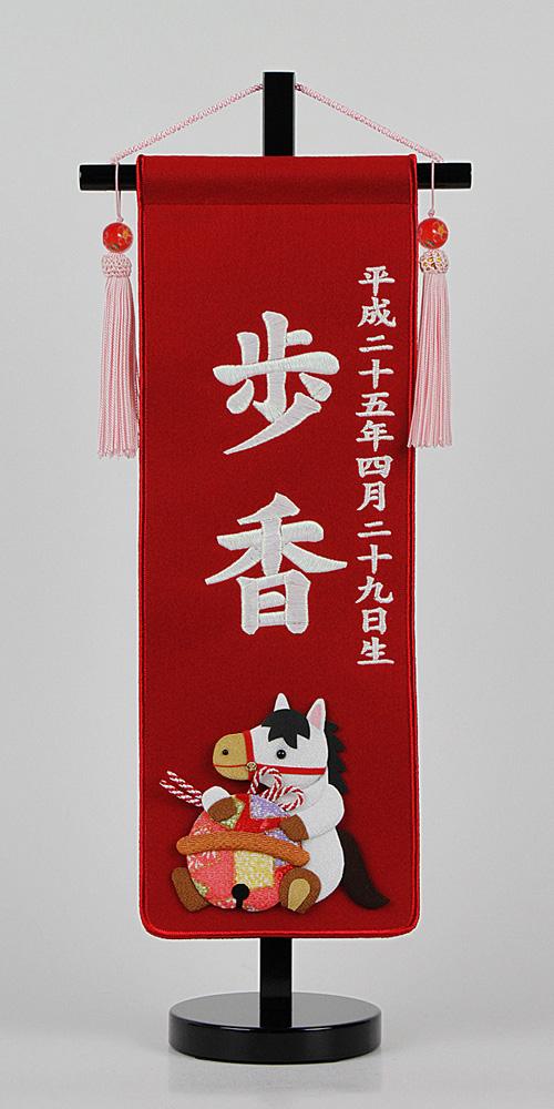 干支入り 名前旗 小 赤 パール刺繍招福お名前タペストリー干支生年月日 名前刺繍代込み 干支は選べます。雛祭り 三月