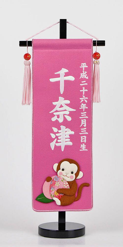 送料無料 干支入り 名前旗 小 ピンク パール刺繍招福お名前タペストリー干支生年月日 名前刺繍代込み 干支は選べます。雛祭り 三月, 鳥羽市:b48e2f6d --- zhungdratshang.org