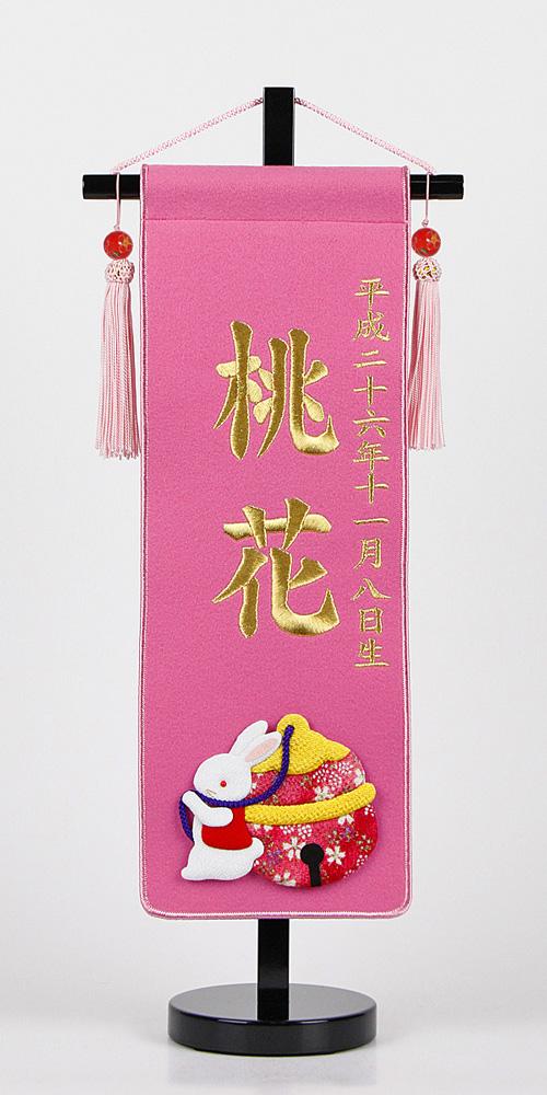 干支入り 名前旗 小 ピンク 金刺繍招福お名前タペストリー干支生年月日 名前刺繍代込み 干支は選べます。雛祭り 三月