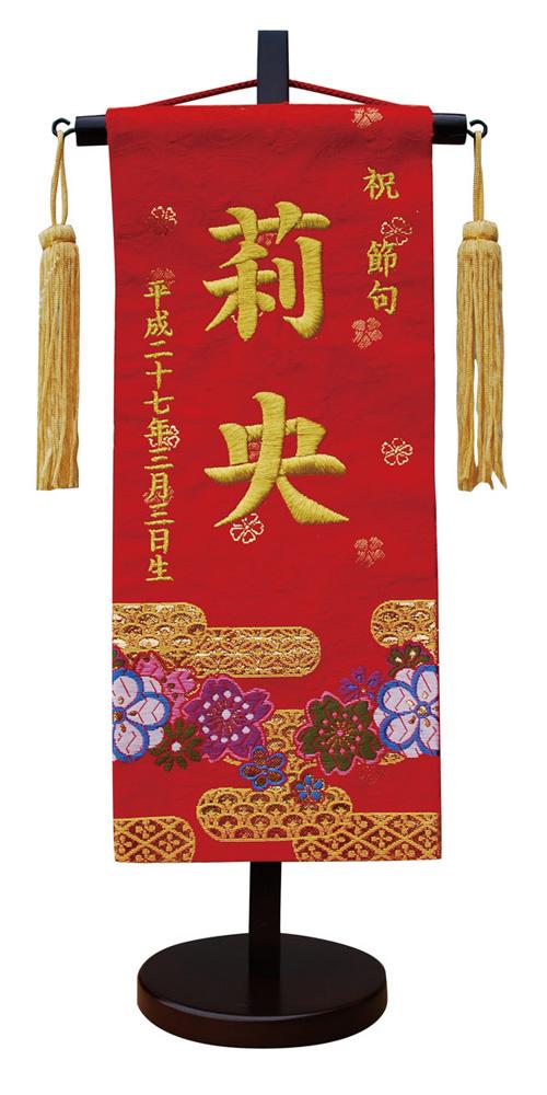 金襴桜 名前旗 赤 小 金刺繍生年月日 名前刺繍代込み 【送料無料】