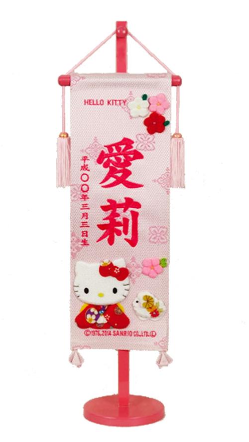 キティちゃん干支入り 名前旗 小 ピンク刺繍生年月日 名前刺繍代込み 干支は選べます。雛祭り 三月