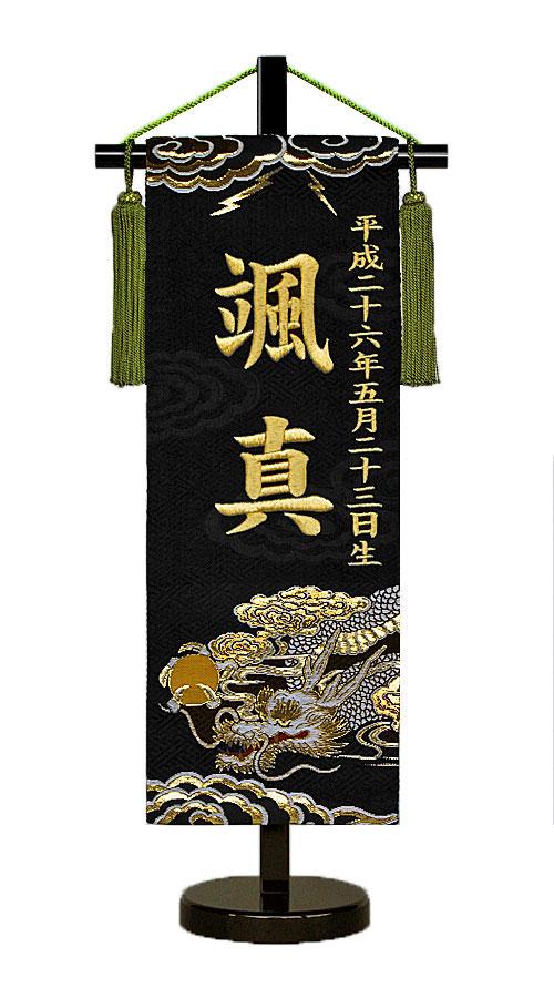 京都西陣の金襴織招福お名前タペストリー雷鳴雷鳴 金刺繍 名前金刺繍生年月日 名前刺繍代込み 端午 五月