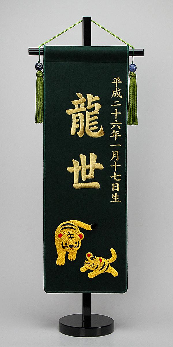 干支入り 名前旗 中 濃緑 金刺繍招福お名前タペストリー干支生年月日 名前刺繍代込み 干支は選べます。端午 五月