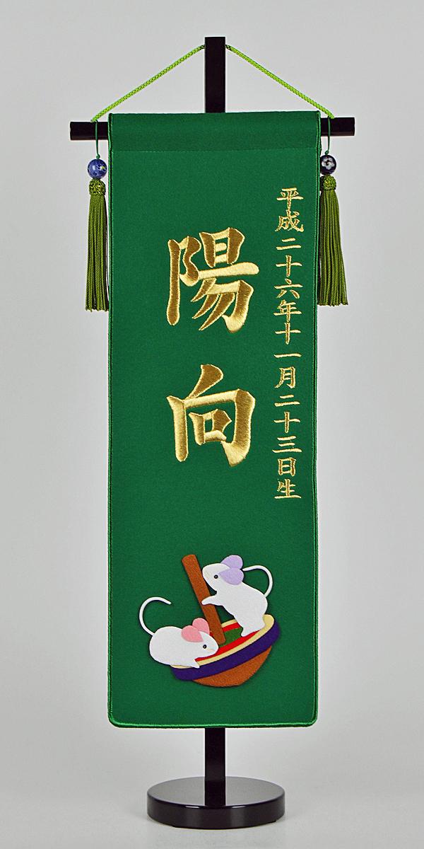 干支入り 名前旗 中 緑 金刺繍招福お名前タペストリー干支生年月日 名前刺繍代込み 干支は選べます。端午 五月