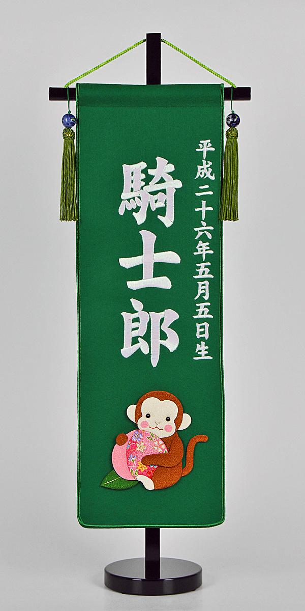 干支入り 名前旗 中 緑 パール刺繍招福お名前タペストリー干支生年月日 名前刺繍代込み 干支は選べます。端午 五月