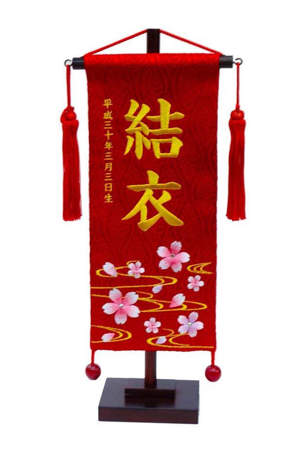 ぼかし桜 名前旗 赤 小 金刺繍生年月日 名前刺繍代込み 【送料無料】