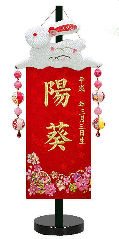 慶祝 夢うさぎ 名前旗 小 赤 黒台 金刺繍京都西陣の金襴織 名前旗生年月日 名前刺繍代込み 雛祭り 三月