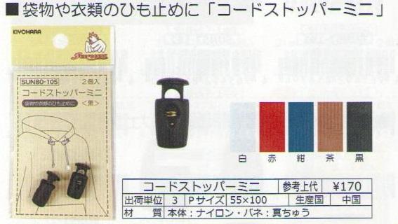 コードストッパー 驚きの値段で ミニ 爆安プライス サンコッコー
