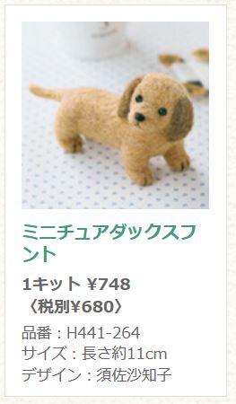 再再販 ふわふわ羊毛でつくる 期間限定今なら送料無料 フェルト犬 ハマナカ