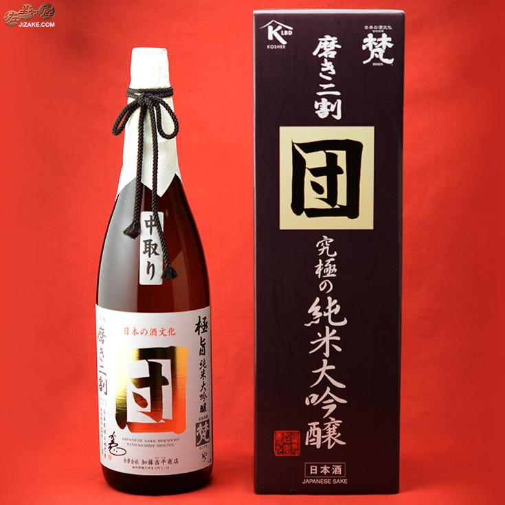 【箱入】梵 究極の純米大吟醸 中取り 団 磨き二割 1800ml ギフト包装料無料 日本酒
