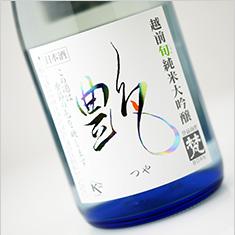 梵 艶(つや) 純米大吟醸 720ml 加藤吉平商店 福井県
