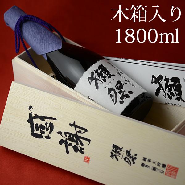 【木箱入】 獺祭(だっさい) 純米大吟醸 磨き二割三分 感謝木箱 1800ml 旭酒造 ギフト包装料無料 お歳暮 父の日 日本酒