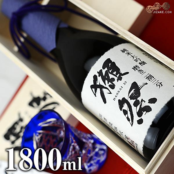【木箱入】獺祭(だっさい) 純米大吟醸 磨き二割三分 1800ml 旭酒造 ギフト包装料無料 日本酒 地酒 山口県