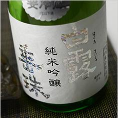 白露垂珠 純米吟醸 美山錦55 720ml