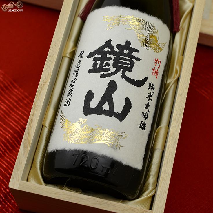 桐箱入 鏡山 純米大吟醸 ランキングTOP10 無濾過貯蔵酒 1800ml 別誂 ふるさと割 べつあつらえ
