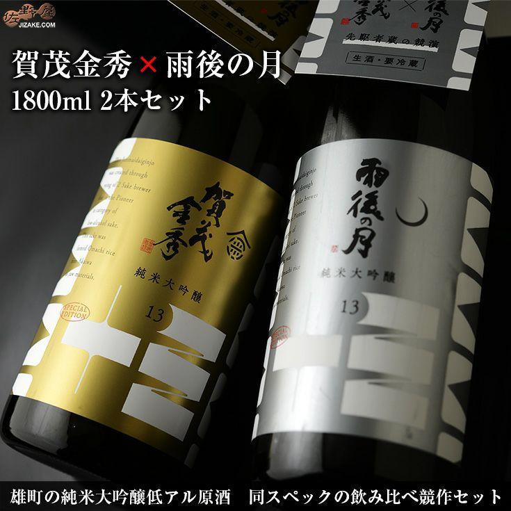雨後の月VS賀茂金秀 日本産 人気急上昇 雄町の純米大吟醸低アル原酒 同スペックの飲み比べ競作セット 1800ml×2本