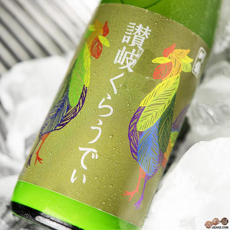 川鶴 讃岐くらうでぃ 1800ml 祝日 新作入荷