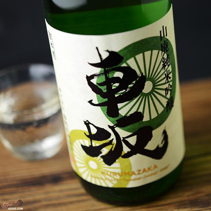 車坂 人気 おすすめ ブランド買うならブランドオフ 山廃純米吟醸 生酒 720ml