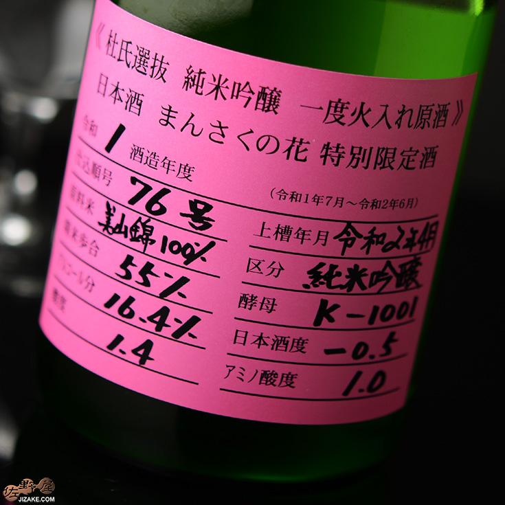 訳あり まんさくの花 杜氏選抜ピンクラベル 純米吟醸 一度火入れ原酒 720ml 日の丸醸造 秋田県 ショップ