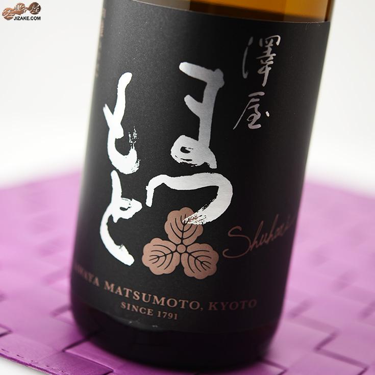 澤屋まつもと 守破離(しゅはり) 山田錦 720ml 松本酒造 京都府