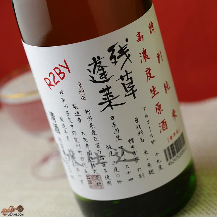 市販 残草蓬莱 特純 濃醇旨口 ストロング槽直生原酒 2BY 市販 1800ml