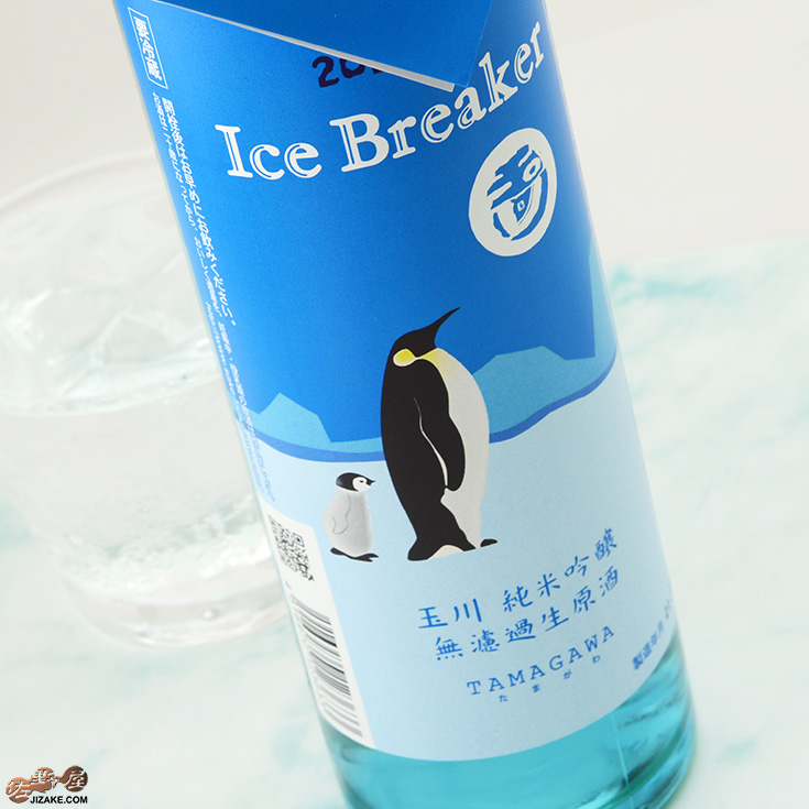 玉川 Ice 通常便なら送料無料 Breaker アイスブレーカー 純米吟醸 2020BY 人気商品 木下酒造 500ml 京都府 無濾過生原酒