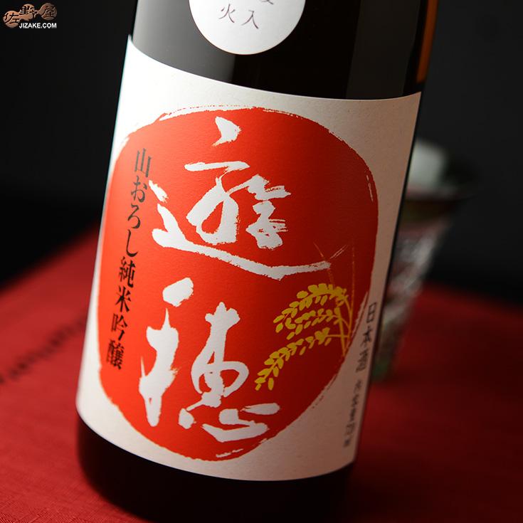遊穂 ゆうほのあか オンライン限定商品 日本製 生もと純米吟醸 1800ml