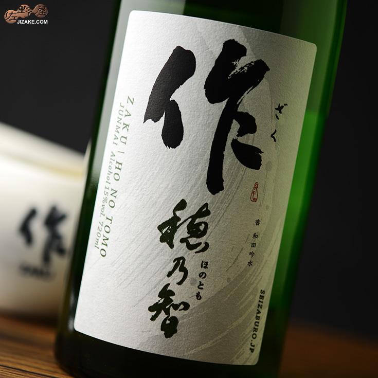 楽天市場】作 穂乃智(ほのとも) 720ml 清水清三郎商店 日本酒 地酒 ...