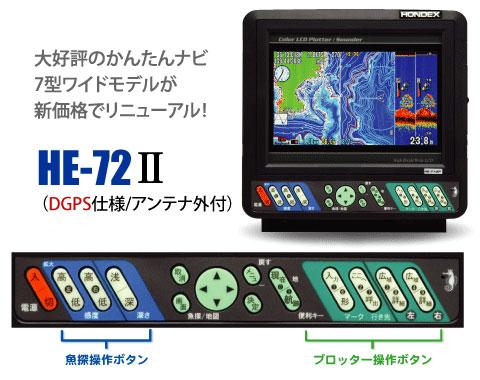 ホンデックス(HONDEX) 7型ワイドカラー液晶プロッター魚探 HE-72 II(DGPSアンテナ外付)