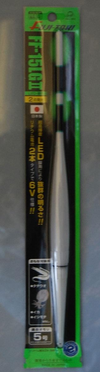 冨士灯器 Fuji-Toki 新作多数 超高輝度電子ウキ LED FF-15LGII お得 緑