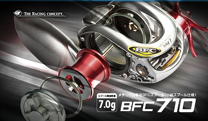 ジーピーアイ(ZPI) BFCスプール (メタニウム専用) BFC710 【各色】