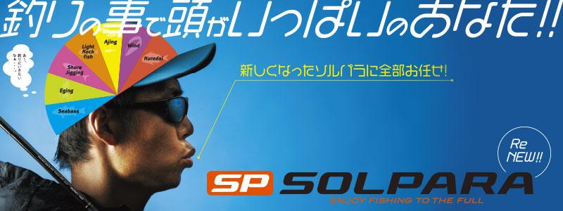 メジャークラフト(MajorCraft) ショアジギング ソルパラ(SOLPARA) ショアジギングモデル SPX-1002MH    【竿】