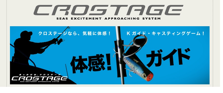 ( MajorCraft) major craft casting cross Tage CRC-76M