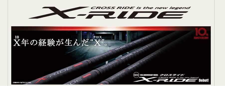 ▽【40%OFF】メジャークラフト(MajorCraft) エギング  クロスライド  XRS-862EH    【竿】