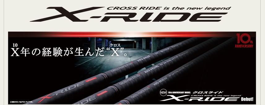 主要工艺 (MajorCraft) 进行性交 XRS 962MH crossride